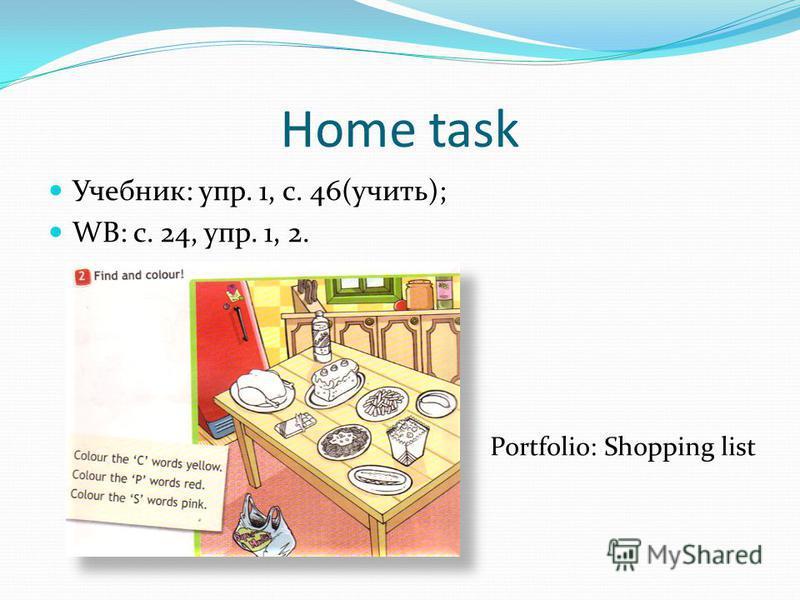 Home task Учебник: упр. 1, с. 46(учить); WB: с. 24, упр. 1, 2. Portfolio: Shopping list
