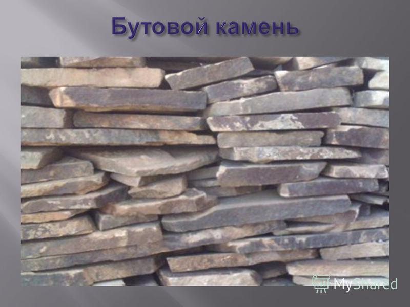 Ширина фундамента в 1,5 раза шире стены. Глубина траншеи не мельче 50-80 см или до твердого грунта. Применяемый материал: бутовой камень, бутобетон, бетон, бетонные блоки, плиты, сваи.