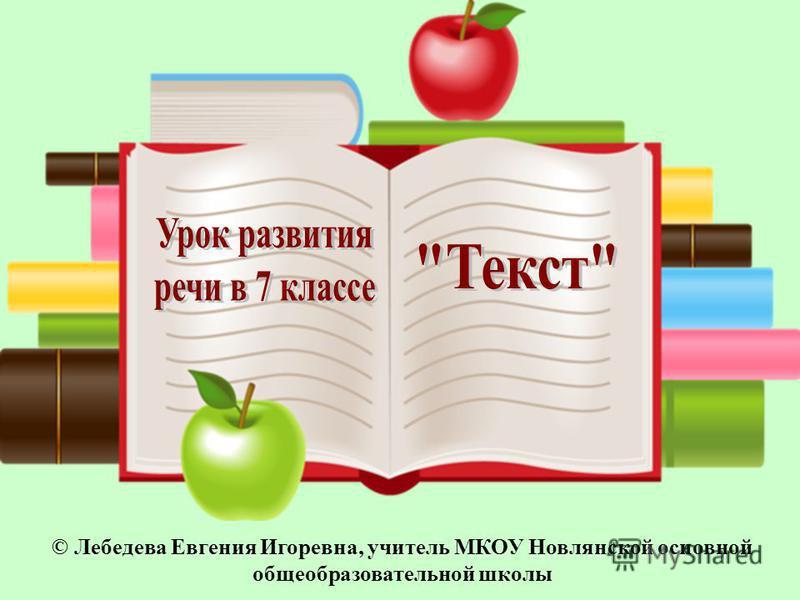 © Лебедева Евгения Игоревна, учитель МКОУ Новлянской основной общеобразовательной школы