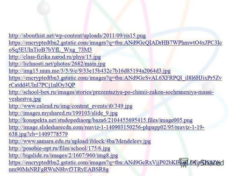 http://abouthist.net/wp-content/uploads/2011/09/ris15. png https://encryptedtbn2.gstatic.com/images?q=tbn:ANd9GcQIADrHB7WPhmwtO4xJPC3Ic oSq5EUlnTioB7bYfL_Wxg_73M3 http://class-fizika.narod.ru/phys/15. jpg http://lichnosti.net/photos/2682/main.jpg htt