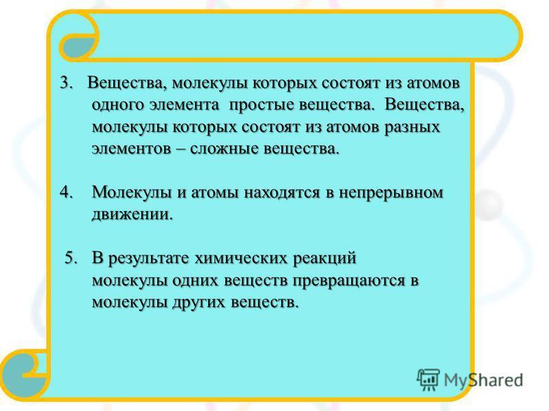 3. Вещества, молекулы которых состоят из атомов одного элемента простые вещества. Вещества, одного элемента простые вещества. Вещества, молекулы которых состоят из атомов разных молекулы которых состоят из атомов разных элементов – сложные вещества.