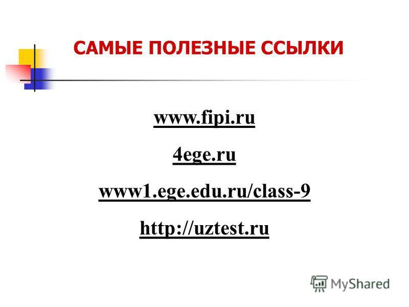 www.fipi.ru 4ege.ru www1.ege.edu.ru/class-9 http://uztest.ru САМЫЕ ПОЛЕЗНЫЕ ССЫЛКИ