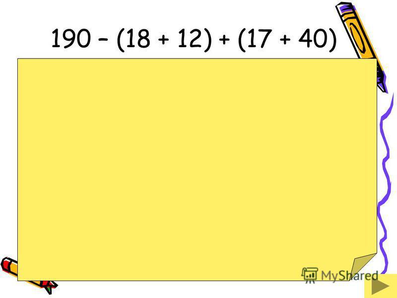 190 – (18 + 12) + (17 + 40)