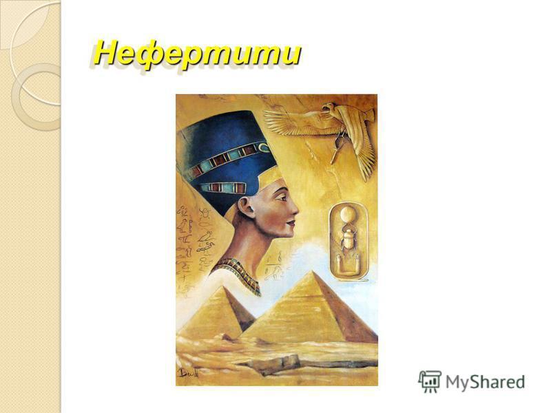 Нефертити Нефертити