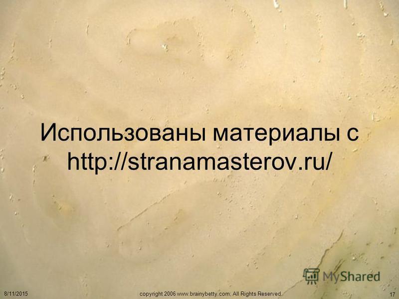 Использованы материалы с http://stranamasterov.ru/ 8/11/2015copyright 2006 www.brainybetty.com; All Rights Reserved. 17