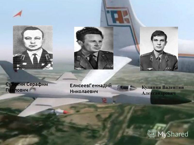 Суботин Серафим Павлович Елисеев Геннадий Николаевич Куляпин Валентин Александрович