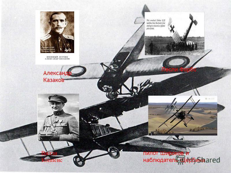 Лесли Форбс пилот Широков и наблюдатель Щербина Вилли Коппенс Александр Казаков