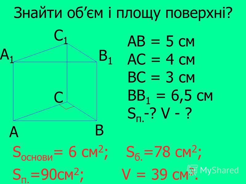 Знайти обєм? A B D F O C FO = 8,5 см AD = 7,5 см CD = 6 см V - ? S основи = 45 см 2 ; V = 127,5 см 3.
