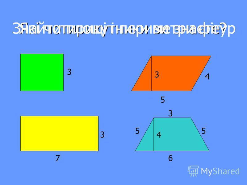 Які фігури є многокутниками? 2 34 7 5 1 6 Які фігури є чотирикутниками?