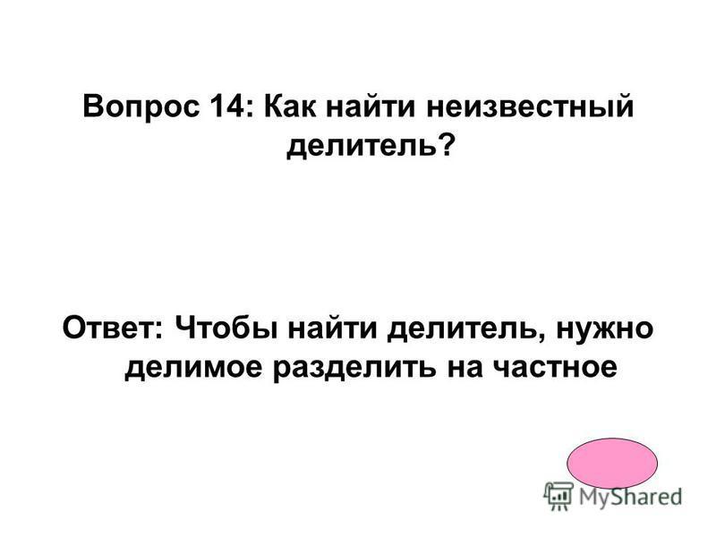 Вопрос 13: Как найти неизвестный первый множитель? Ответ: Чтобы найти первый множитель, нужно произведение разделить на второй множитель