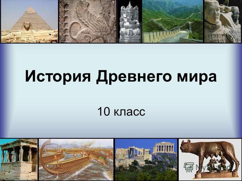 История Древнего мира 10 класс