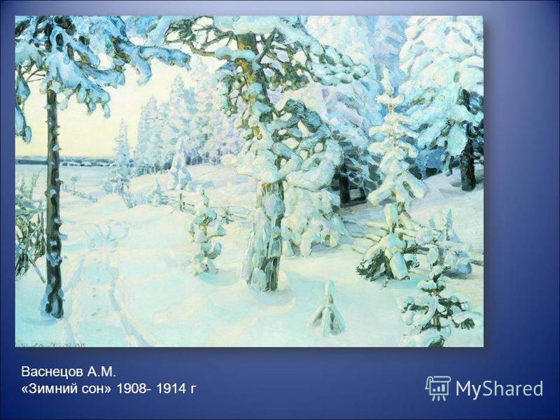 Левитан И.И. «Зимний пейзаж с мельницей» 1884 г
