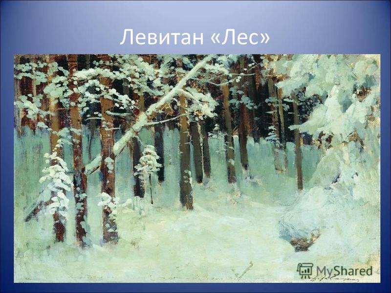 Шишкин «Зима в лесу»