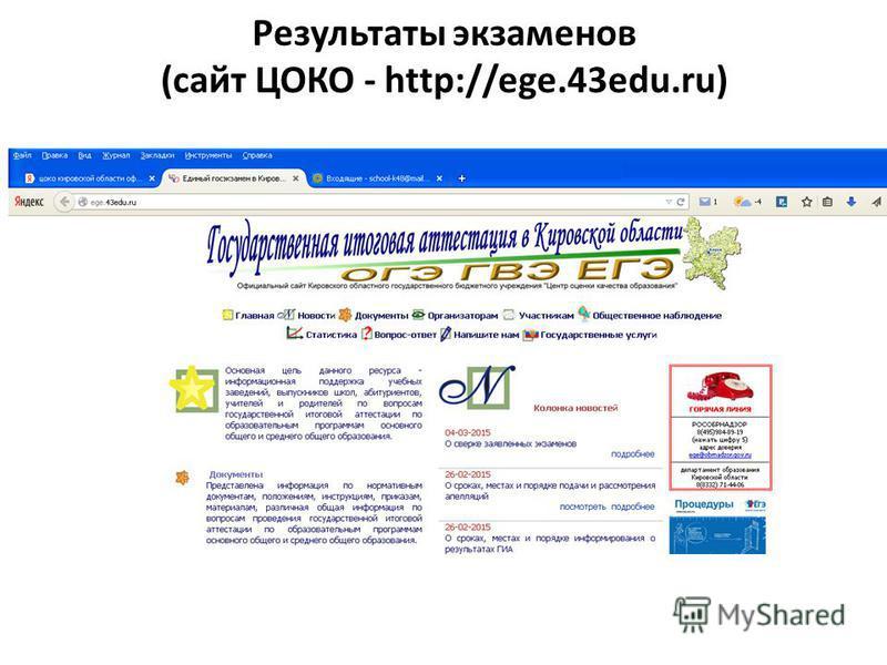 Результаты экзаменов (сайт ЦОКО - http://ege.43edu.ru)