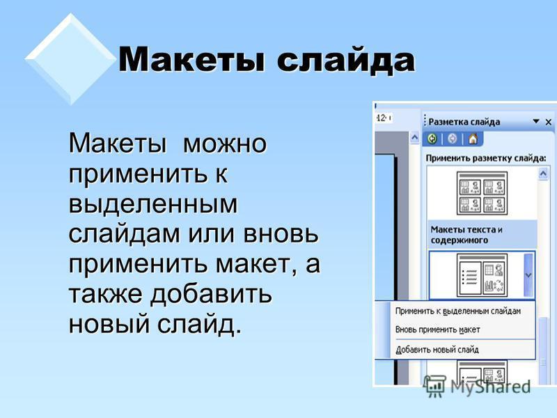 Макеты слайда Макеты можно применить к выделенным слайдам или вновь применить макет, а также добавить новый слайд.