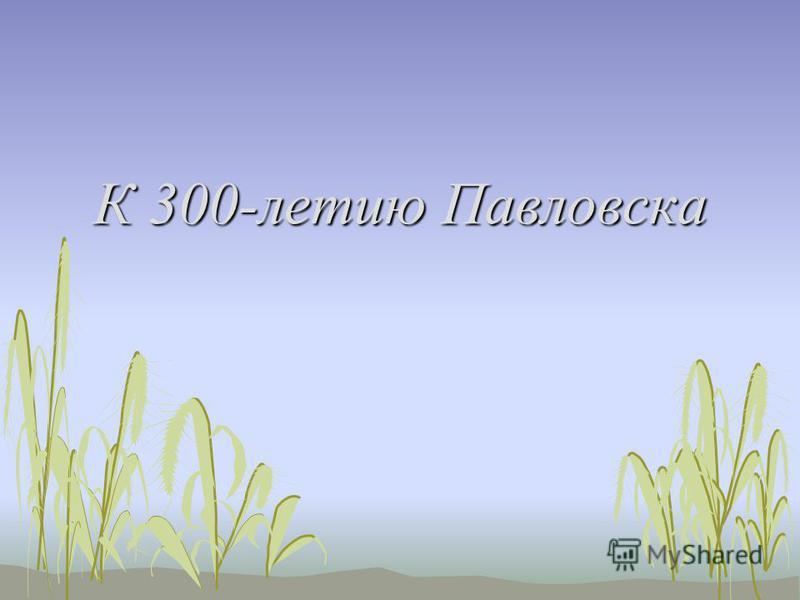 К 300-летию Павловска