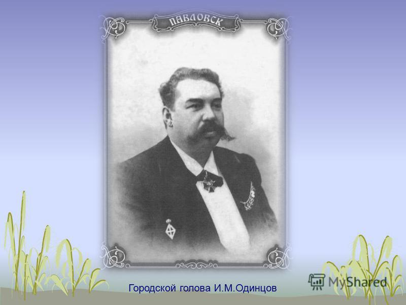 Городской голова И.М.Одинцов