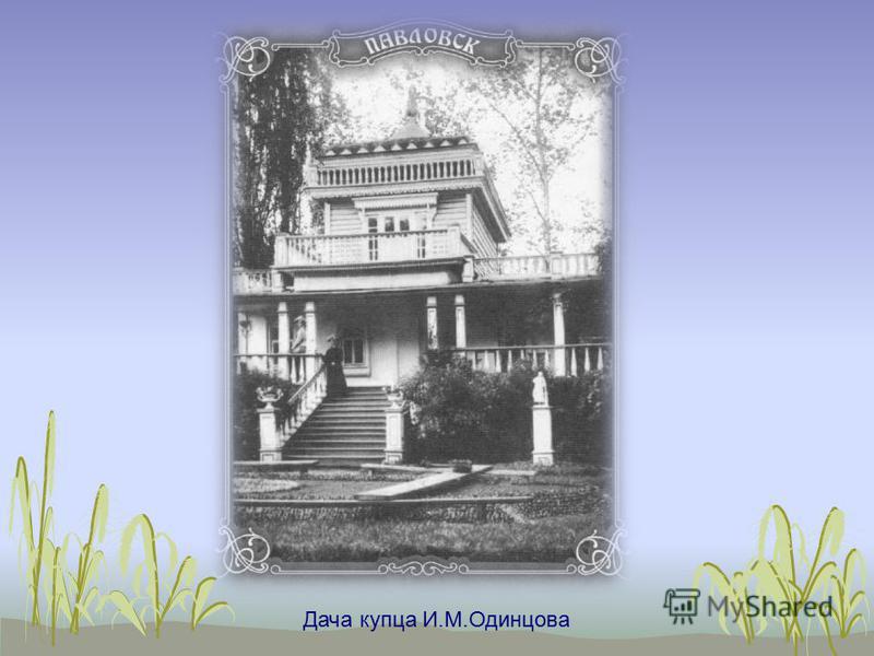 Дача купца И.М.Одинцова