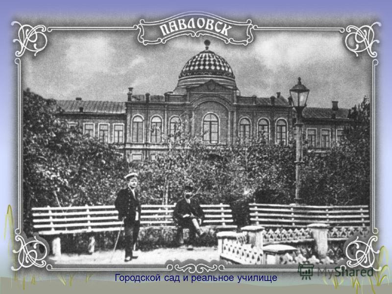Городской сад и реальное училище