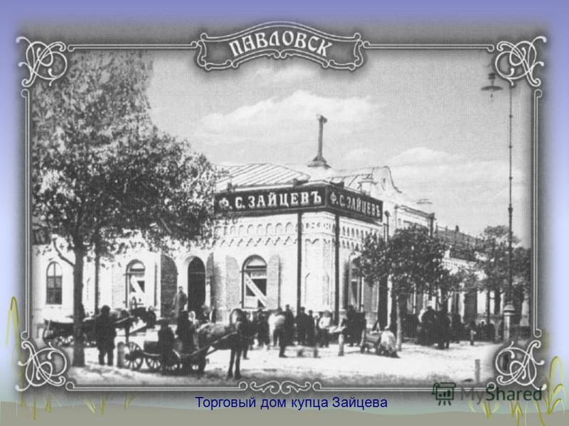Торговый дом купца Зайцева