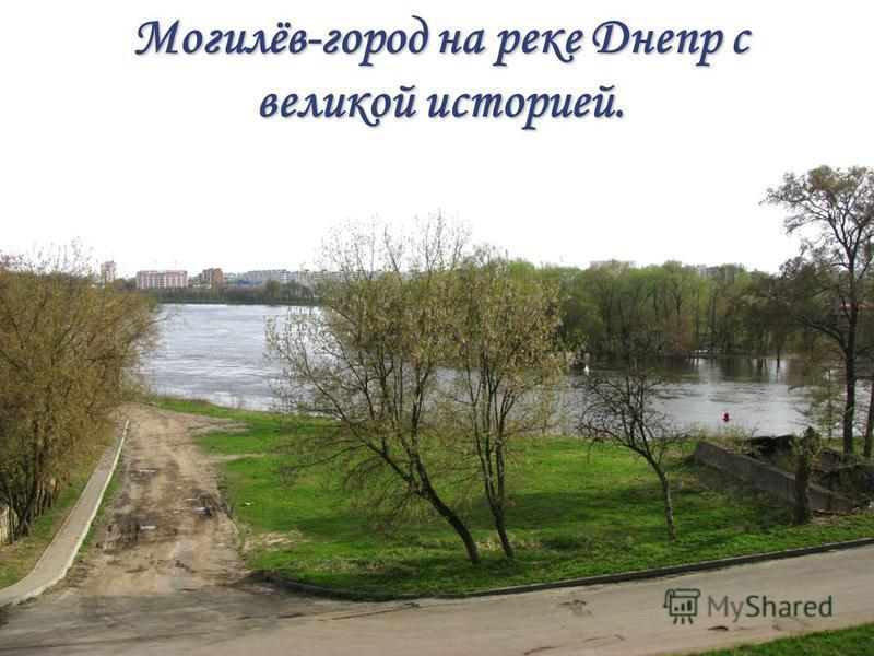 Могилёв-город на реке Днепр с великой историей.