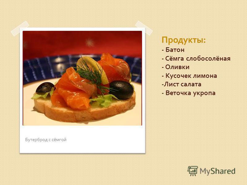 Продукты : - Батон - Сёмга слобосолёная - Оливки - Кусочек лимона - Лист салата - Веточка укропа Бутерброд с сёмгой