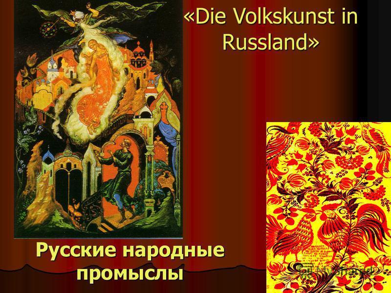 Русские народные промыслы «Die Volkskunst in Russland»