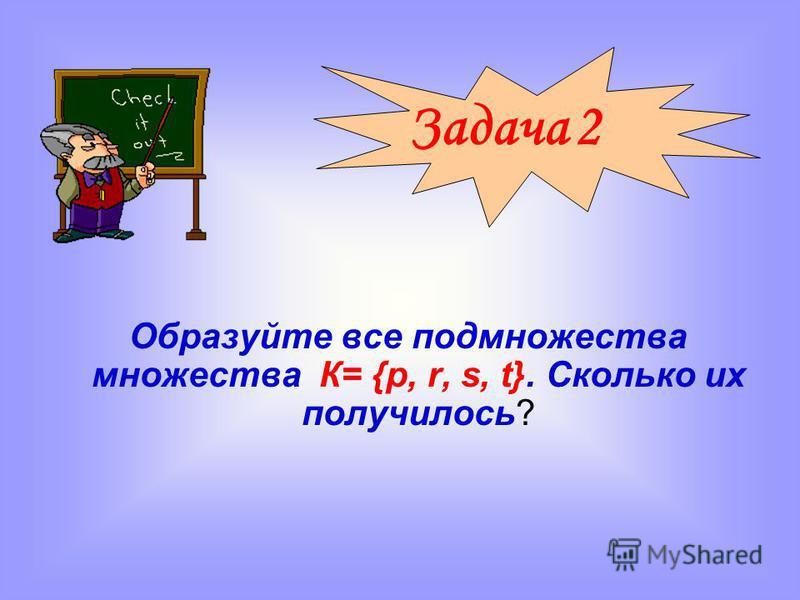 –Множество А задано описанием характеристического свойства быть натуральным делителем числа 24, поэтому его запись может быть такой: А = {а |24 /a, где а - натуральное число}. – А = {1, 2, 3, 4, 6, 8, 12, 24}. Решение: