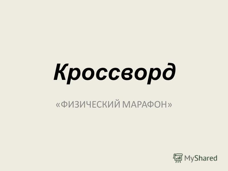 Кроссворд «ФИЗИЧЕСКИЙ МАРАФОН»
