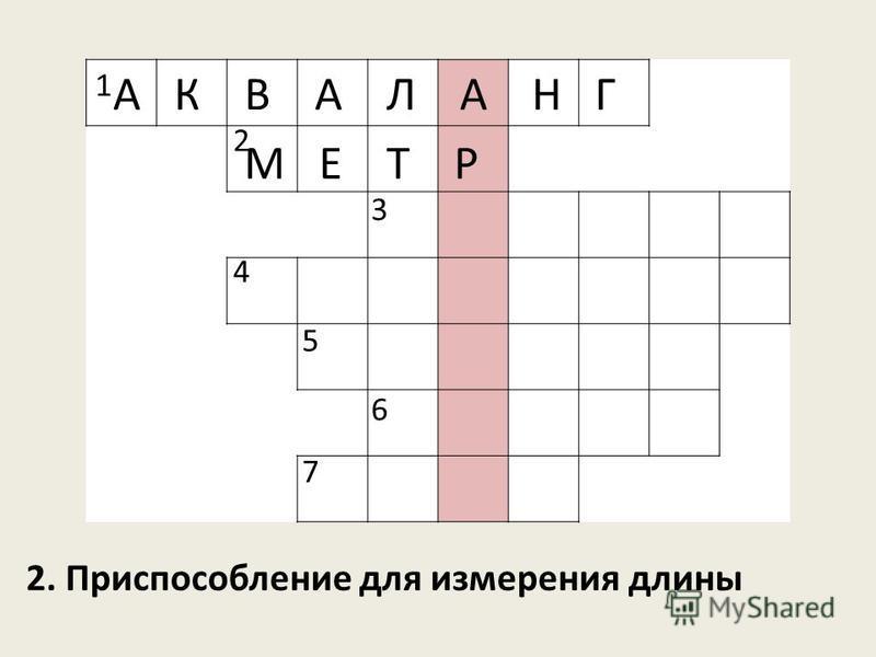 1 2 3 4 5 6 7 2. Приспособление для измерения длины А К В А Л А Н Г М Е Т Р