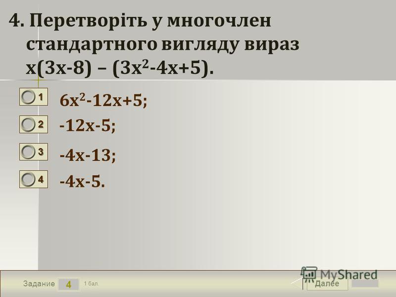 Далее 4 Задание 1 бал. 1111 2222 3333 4444 4. Перетворіть у многочлен стандартного вигляду вираз x(3x-8) – (3x 2 -4x+5). 6x 2 -12x+5; -12х-5; -4х-13; -4х-5.