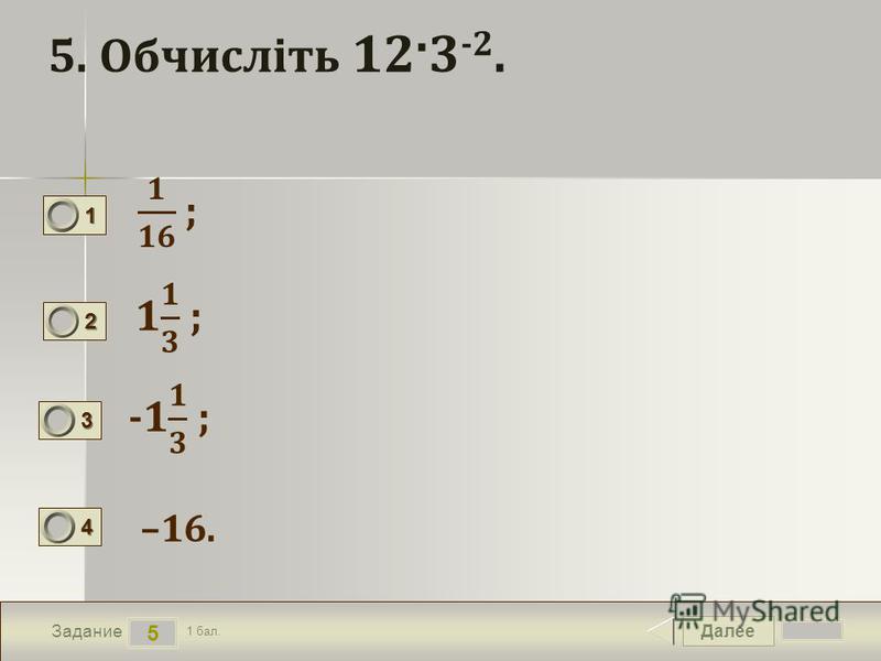 Далее 5 Задание 1 бал. 1111 2222 3333 4444 5. Обчисліть 12·3 -2. –16.