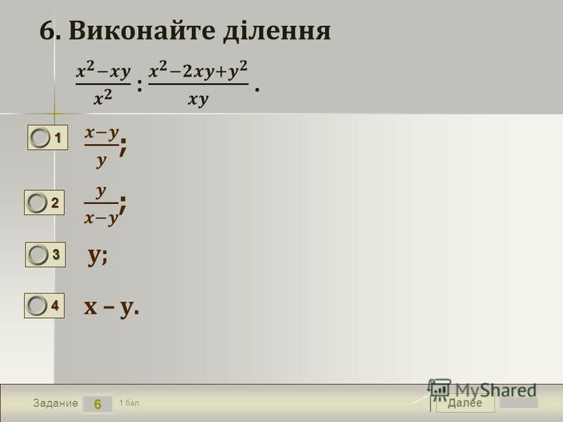Далее 6 Задание 1 бал. 1111 2222 3333 4444 y; x – y.