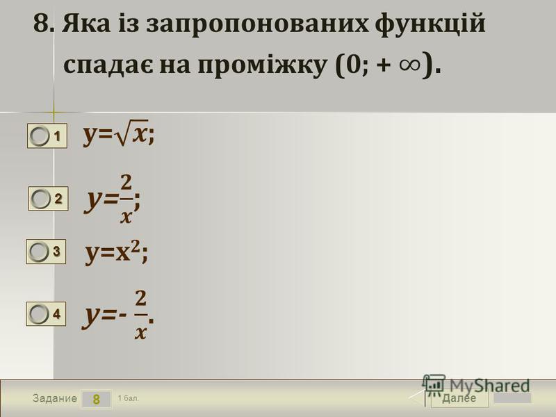 Далее 8 Задание 1 бал. 1111 2222 3333 4444 y=x 2 ;