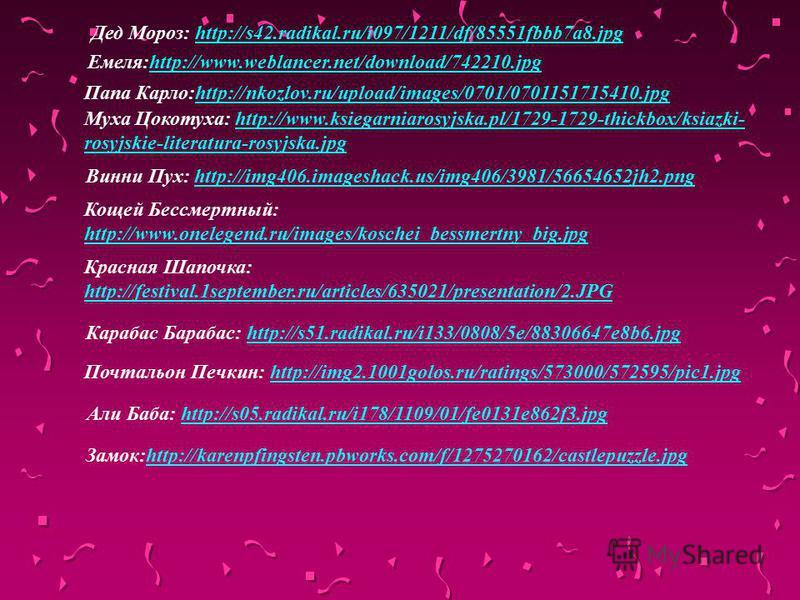 Календарь: http://www.edu.cap.ru/Home/11021/93388497.pnghttp://www.edu.cap.ru/Home/11021/93388497. png Мальвина: http://img.mgshare.com/userfiles/files/mediaget/ru/24092012/966e239038f8c25 1059db6ddd0a24c917b23469d/screenshots/screenshot5. jpg http:/