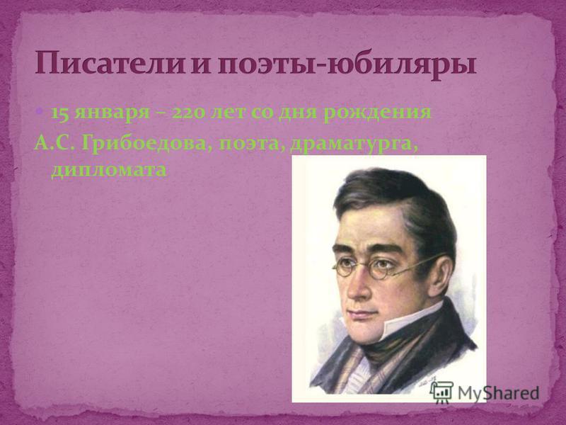 15 января – 220 лет со дня рождения А.С. Грибоедова, поэта, драматурга, дипломата