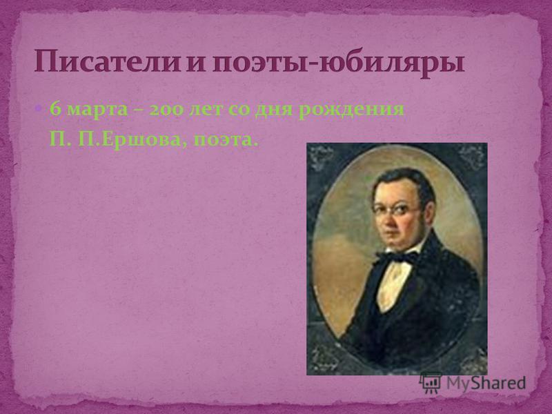 6 марта – 200 лет со дня рождения П. П.Ершова, поэта.