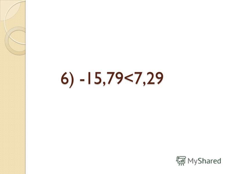 6) -15,79<7,29 6) -15,79<7,29