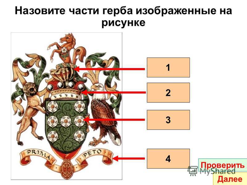 Корона Шлем Щит Девиз Назовите части герба изображенные на рисунке 1 2 3 4 Проверить Далее