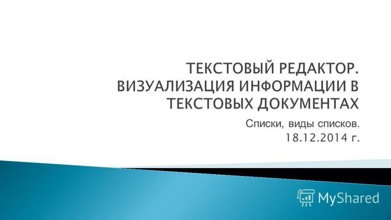 Списки, виды списков. 18.12.2014 г.