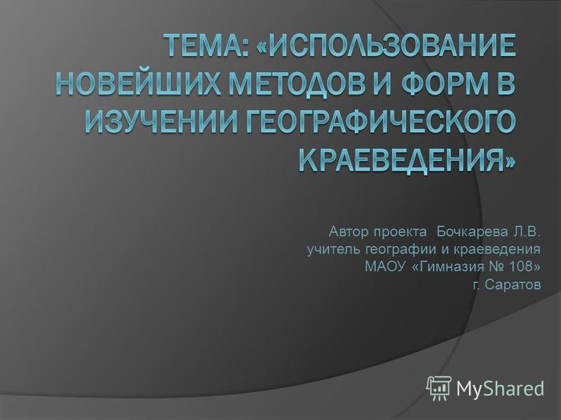 Автор проекта Бочкарева Л.В. учитель географии и краеведения МАОУ «Гимназия 108» г. Саратов
