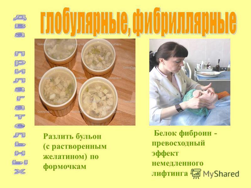 Разлить бульон (с растворенным желатином) по формочкам Белок фиброин - превосходный эффект немедленного лифтинга