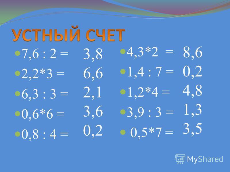 7,6 : 2 = 2,2*3 = 6,3 : 3 = 0,6*6 = 0,8 : 4 = 4,3*2 = 1,4 : 7 = 1,2*4 = 3,9 : 3 = 0,5*7 = 3,8 6,6 2,1 3,6 0,2 8,6 0,2 4,8 1,3 3,5