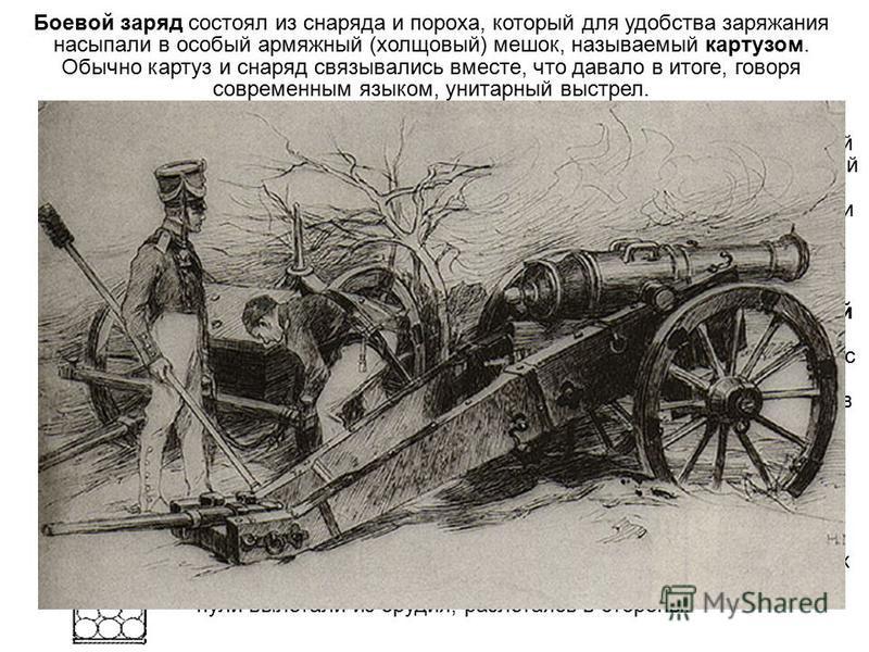 Орудия покоились в специальных деревянных или металлических станках, называемых лафетами. Для возки пушек и единорогов употреблялся передок в который впрягали от 4 до 8 лошадей. На орудие приходилось от 1 до 3 зарядных ящиков – деревянных окованных с