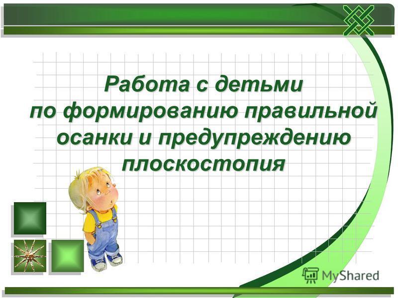 Работа с детьми по формированию правильной осанки и предупреждению плоскостопия