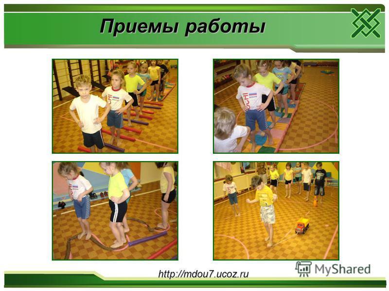 Приемы работы http://mdou7.ucoz.ru