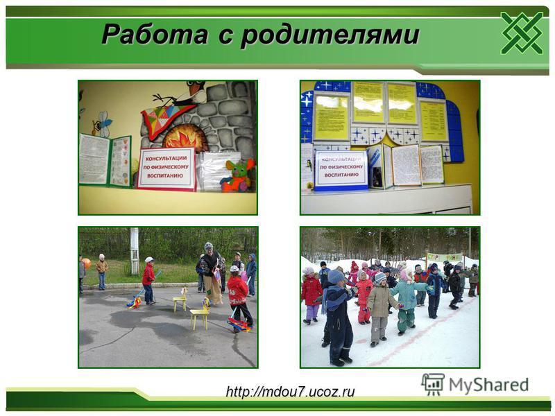 Работа с родителями http://mdou7.ucoz.ru