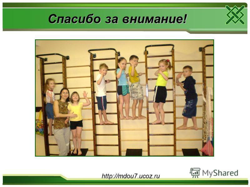 Спасибо за внимание! http://mdou7.ucoz.ru