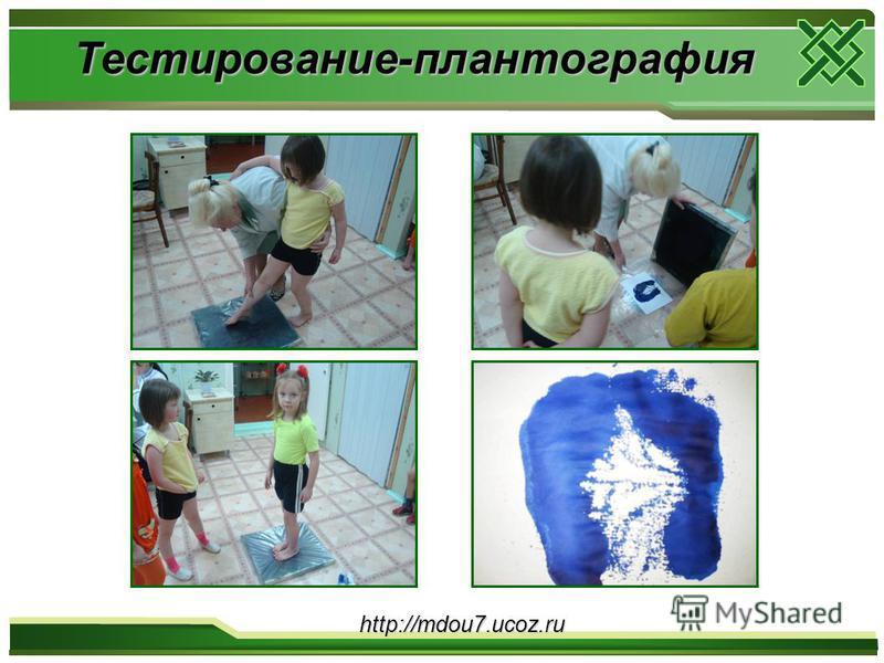 Тестирование-плантография http://mdou7.ucoz.ru