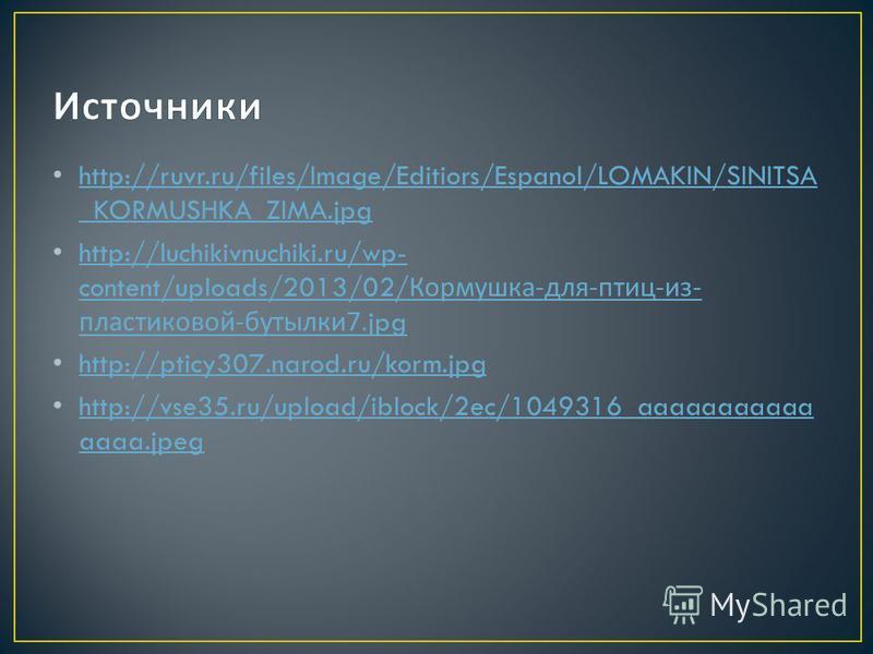 http://ruvr.ru/files/Image/Editiors/Espanol/LOMAKIN/SINITSA _KORMUSHKA_ZIMA.jpg http://ruvr.ru/files/Image/Editiors/Espanol/LOMAKIN/SINITSA _KORMUSHKA_ZIMA.jpg http://luchikivnuchiki.ru/wp- content/uploads/2013/02/ Кормушка - для - птиц - из - пласти